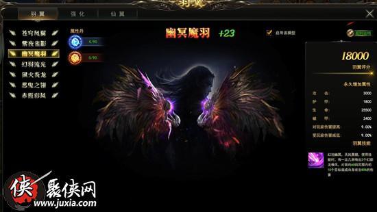 龙神契约龙神装备怎么强化 龙神契约羽翼玩法介绍