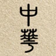 文明时代2中华上下五千年mod