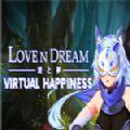 爱与梦虚拟幸福