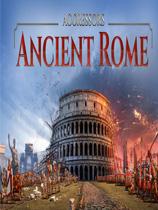侵略者:古罗马